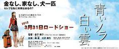 青い雲 - Buscar con Google