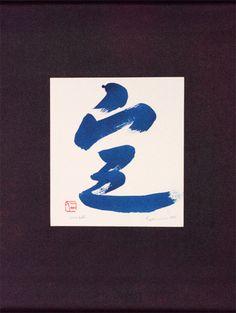 Samadhi. By Kazuaki Tanahashi