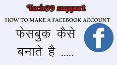 How to make a facebook account.  जानिए कैसे बनाते है facebook अकाउंट