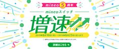 mineo(マイネオ)|au・ドコモ・ソフトバンク対応の格安スマホ(SIM) Pop Design, Layout Design, Graphic Design, Font Packs, Sale Banner, Banner Design, Typography Design, Fonts, Creative