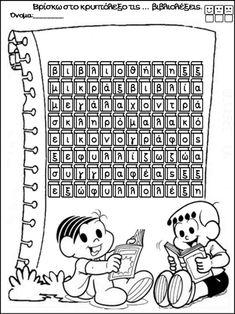 Στη βιβλιοθήκη / Ο κόσμος των βιβλίων. Φύλλα εργασίας, ιδέες και επο… Work Activities, Speech Therapy, Word Search, Language, Diagram, Snoopy, Education, Words, School