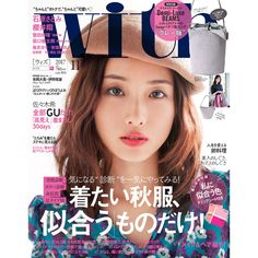 with 11月号 表紙  #石原さとみ #ishiharasatomi