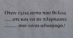 Couple Quotes, Me Quotes, Greek Words, Greek Quotes, Relationship Quotes, Thoughts, Sayings, Life, Greeks