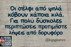 Funny Greek Quotes, Greeks, Lol, Humor, Fun