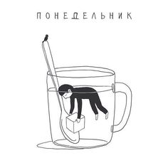 Week of sleeping cups on Behance illustration by Ilya Kazakov Black And White Illustration, Graphic Illustration, Poster Graphics, Art Couple, Illustrations And Posters, Grafik Design, Art Inspo, Illustrators, Design Art