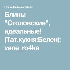"""Блины """"Столовские"""", идеальные! (Тат.кухня:Белен): vene_ro4ka"""