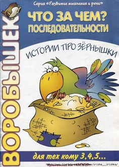 4979214_img416 (499x700, 359Kb) Russian Language, Preschool Science, Rubrics, Psychology, Lettering, Teaching, Education, Children, Books