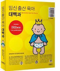 임신 출산 육아 대백과/삼성출판사 편집부 - KOR 649.10242 KIM [Dec 2016]