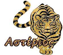 asterios5.gif (220×190)