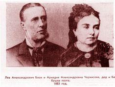 Отец поэта Александра Александровича Блока - Александр Львович родился в Пскове, в семье юриста Льва-Константина Александровича Блока и Ариадны Александровны, урожденной Черкасовой, дочери  псковского губернатора Александра Львовича Черкасова.