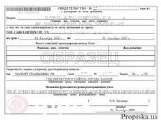 Официальная временная регистрация для граждан РФ от собственника.