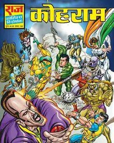 Read Comics Free, Read Comics Online, Marvel Comic Con, Indrajal Comics, Colors Tv Show, Comics In English, Indian Comics, Moral Stories For Kids, Download Comics