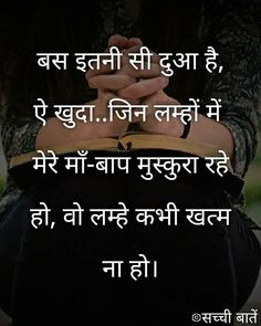 human nature quotes in hindi * human nature _ human nature quotes _ human nature art _ human nature michael jackson _ human nature quotes truths _ human nature quotes in hindi _ human nature quotes perspective _ human nature philosophy Father Quotes In Hindi, Father Love Quotes, Papa Quotes, Love My Parents Quotes, Mom And Dad Quotes, Daughter Quotes, Hindi Quotes, Mother Poems, Mom Poems