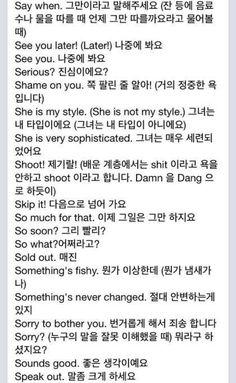 Korean Verbs, Korean Phrases, Korean Quotes, Korean Text, Korean Words Learning, Korean Language Learning, Learn Basic Korean, Korean Expressions, Learn Hangul