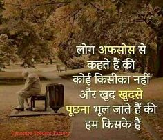 Achi Baatein bhetreen status best quotes in hindi shayari Osho Hindi Quotes, Hindi Quotes Images, Shyari Quotes, Life Quotes Pictures, Best Quotes, Marathi Quotes, Qoutes, Good Thoughts Quotes, Good Life Quotes