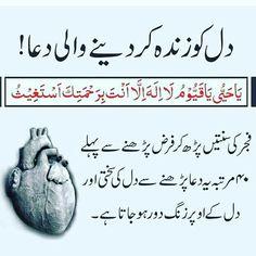 Best dua of the day. Duaa Islam, Islam Hadith, Islam Muslim, Allah Islam, Islam Quran, Alhamdulillah, Hadith Quotes, Ali Quotes, Urdu Quotes