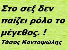 Greek Quotes, True Words, Just For Laughs, Texts, Lol, Lyrics, Life Quotes, Jokes, Funny