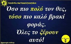 Greek Memes, Funny Greek Quotes, Funny Quotes, Funny Memes, Jokes, Funny Shit, Funny Stuff, True Words, Just For Laughs