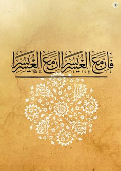 With hardship comes ease – Quran 94:5-6 calligraphy