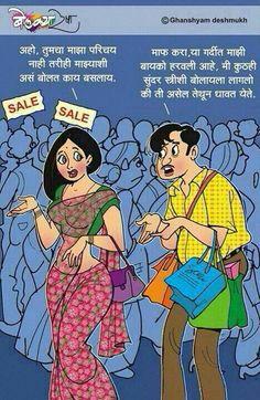 Tamil Comics, Hindi Comics, Marathi Calligraphy Font, Marathi Jokes, Photo Comic, Besties Quotes, Virat Kohli, Husband Wife, Funny Comics