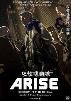 Ghost in the Shell Arise Border 4 - Ghost Stands Alone - 2014 Enter the vision for. Animation Type and Films Original is name Ghost in the Shell Arise Border 4 Cyberpunk, Animation Types, Animation Film, Alone Movies, Anime Ghost, Masamune Shirow, Motoko Kusanagi, Standing Alone, Mecha Anime