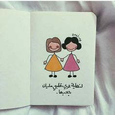 Sweet Words, Love Words, Bff, Mother Art, Watermelon Art, Drawings Of Friends, Proverbs Quotes, Drawing Quotes, Arabic Jokes