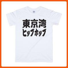Japanese Shirt – Hip Hop Tokyo Bay – Retro Japan Urban Music Printed T Shirt - White - L - Cool and funny shirts (*Amazon Partner-Link)