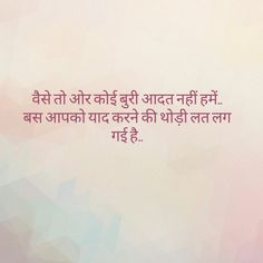 Discover ideas about hindi words First Love Quotes, Love Quotes In Hindi, Cute Love Quotes, Love Quotes For Him, Hindi Qoutes, Shyari Quotes, Happy Quotes, True Quotes, Words Quotes