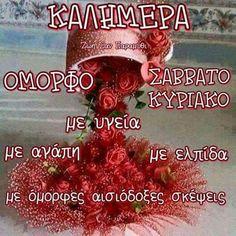 Greek Quotes, Humor, Blond, Base, Happy, Apps, Cheer, Ha Ha, Funny Humor