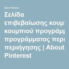 Σελίδα επιβεβαίωσης κουμπιού προγράμματος περιήγησης | About Pinterest