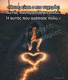 Forever Love, True Stories, Positive Quotes, Positivity, Autos, Quotes Positive, Think Positive Quotes, Optimism