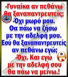 Funny Greek, Funny Photos, Humor, Quotes, Fanny Pics, Quotations, Humour, Funny Pics, Funny Humor