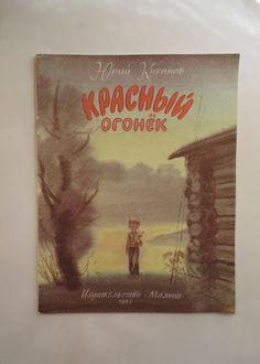 Red flame. 1987 Soviet vintage children's book. Book illustrations. Soviet book. Vintage russian book. Old books. Soviet vintage. USSR 1980s