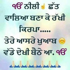 17 Best Waheguru Images Gurbani Quotes Punjabi Quotes Religion