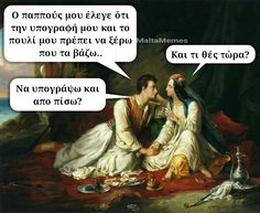 Υπογραφή.. Ancient Memes, Sufi Saints, Greek Quotes, The Funny, Funny Shit, Beach Photography, Funny Photos, Jokes, Lol