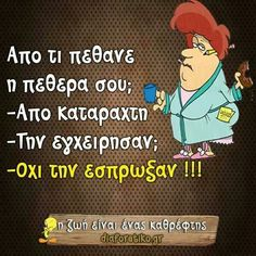Χα χα Funny Greek Quotes, Funny Picture Quotes, Funny Quotes, Men Vs Women, Man Vs, Have A Laugh, Funny Stories, True Words, Funny Moments