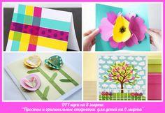 """DIY идеи: """"Простые и оригинальные открытки для детей на 8 марта"""" - DIY Мамы - Babyblog.ru"""