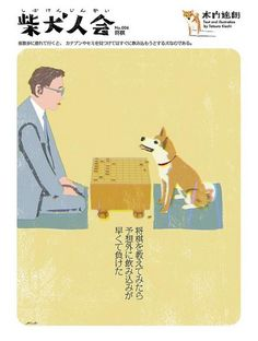 Tatsuro Kiuchi : No.006 I tried to teach my dog how to play Japanese chess. To my surprise, he was very quick to grasp.