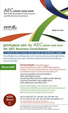 สัมมนา รู้เท่าทันตลาด AEC และปรึกษาปัญหาด้านธุรกิจการค้ากับผู้รู้ (ไม่เสียค่าใช้จ่าย)