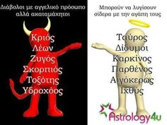 Taurus And Cancer, Sagittarius, Zodiac Mind, Astrology Zodiac, Funny Qoutes, Greek Quotes, True Words, Messages, Humor