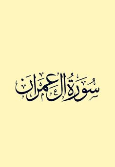 سورة آل عمران / قراءة : فارس عباد