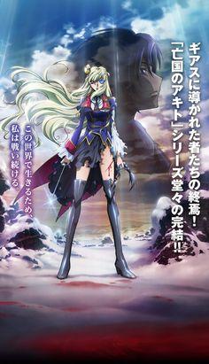 Code Geass: Akito the Exiled - Trailer zur Finalen Episode veröffentlicht - http://sumikai.com/mangaanime/code-geass-akito-the-exiled-trailer-zur-finalen-episode-veroeffentlicht-82649/