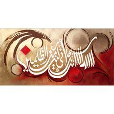 Salam Arts - Ayat e  Kareema, $58.00 (http://www.salamarts.com/islamic-canvas-art/kareema/)