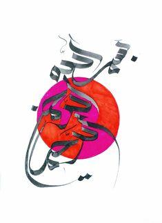 Calligraphy by Arif Khan Bismillah Calligraphy, Donald Duck, Disney Characters, Fictional Characters, Art, Art Background, Kunst, Gcse Art, Disney Face Characters