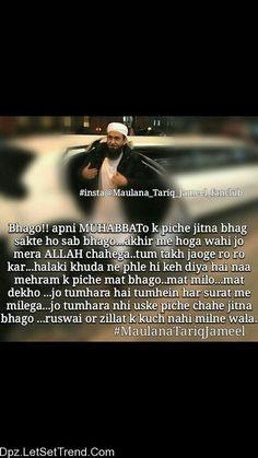 Feammanallah FeAmaanAllah to everyone - Best Dpz Muslim Love Quotes, Love In Islam, Beautiful Islamic Quotes, Quran Quotes Love, Quran Quotes Inspirational, Apj Quotes, Sufi Quotes, Wisdom Quotes, Qoutes