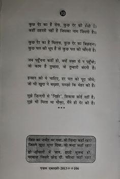 Ghazal Ekadashi is a collection of selected Urdu & Hindi Ghazals by eleven contemporary poets including Manoj 'Nirjhar'. Inspirational Poems In Hindi, Hindi Quotes Images, Hindi Quotes On Life, Life Lesson Quotes, Words Quotes, Love Poems In Hindi, Poetry Hindi, Hindi Words, Mixed Feelings Quotes