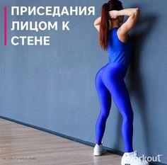 Комплекс оригинальных упражнений, которые определенно приведут в порядок то, что у вас может быть не совсем в порядке. Yoga Fitness, Fitness Tips, Health Fitness, Sport Style, Butt Workout, Gym Workouts, Wall Yoga, Love My Body, Slim Body