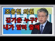 """조응천""""의원이 알고 있는 김기춘, 드디어 구속된 김기춘,조윤선"""
