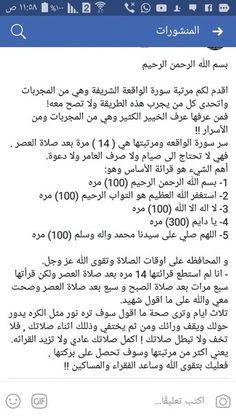 Hadeel's media content and analytics Islam Beliefs, Duaa Islam, Islam Hadith, Allah Islam, Islam Quran, Beautiful Quran Quotes, Quran Quotes Inspirational, Arabic Love Quotes, Book Qoutes