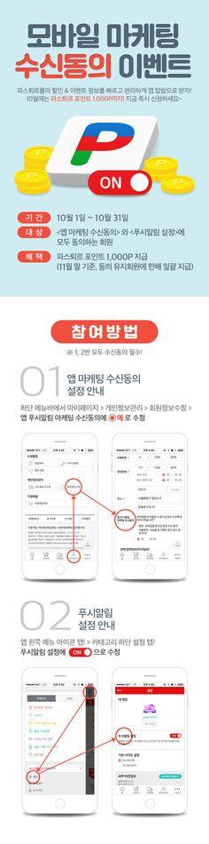 2015.10. 모바일 마케팅 수신동의 이벤트